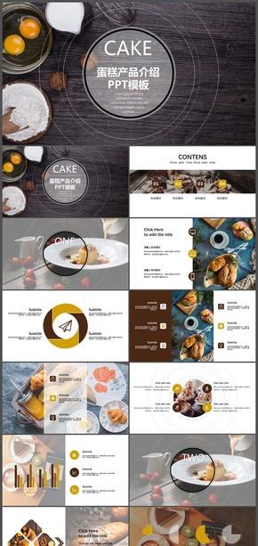 欧美杂志风蛋糕产品介绍动态PPT模板