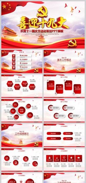 中国风喜迎十九大欢度十一国庆节活动策划党课总结汇报PPT模板