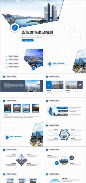 蓝色城市规划商务通用PPT模板