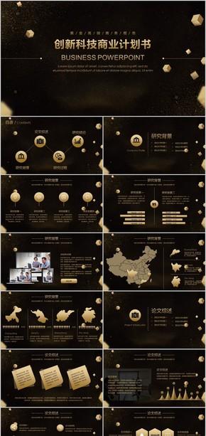 黑金创新科技商业项目计划书PPT模板