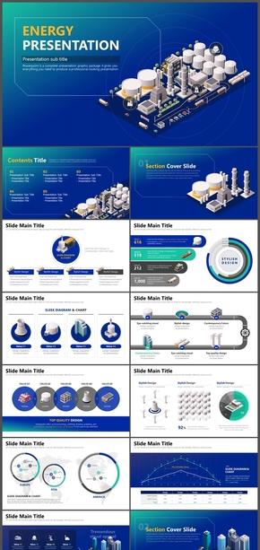 3D图形设计工业能源电厂行业报告PPT模板