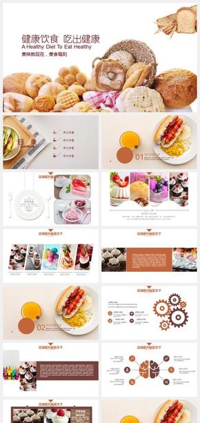 餐厅美食健康饮食计划书PPT模板