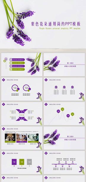紫色花朵通用简约PPT模板