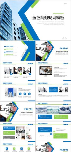 蓝色杂志风商务规划汇报PPT模板