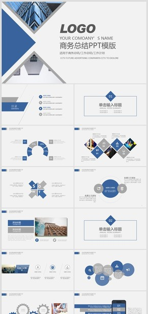 商务性质报告工作总结公司产品宣传通用ppt模板