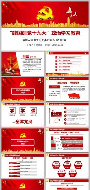 国庆建党建军建国政治教育十九大PPT模板