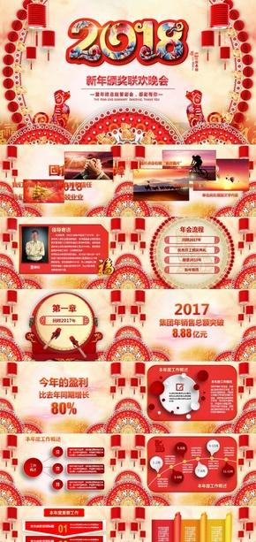 春节贺岁年会