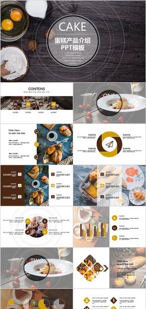 欧美杂志风蛋糕产品介绍动态PPT