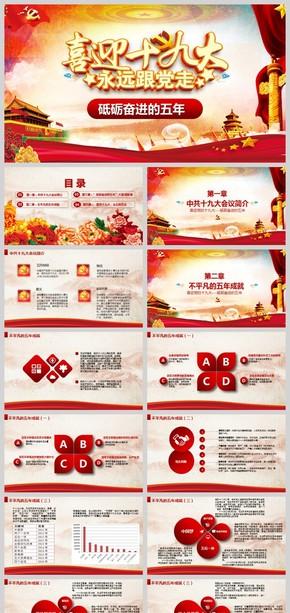 中国风喜迎十九大永远跟党走PPT模板