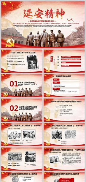 中国风红色大气延安精神知识教育党政军警PPT模板