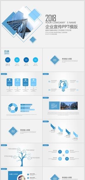 公司企业简介产品介绍企业宣传PPT模板