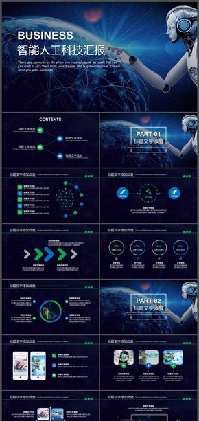 智能人工科技汇报PPT模板