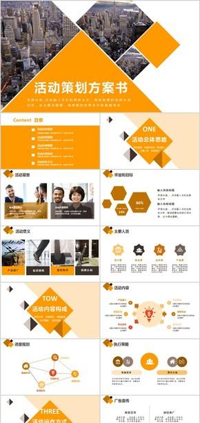 活动策划方案书设计模板PPT样本