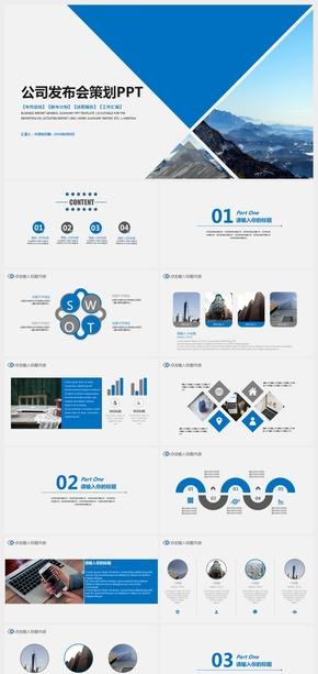 公司企业发布会产品介绍商务PPT模板