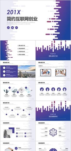 时尚简约互联网创业计划书PPT模板