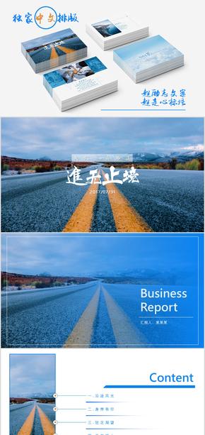 蓝色中文排版实用超励志工作汇报PPT