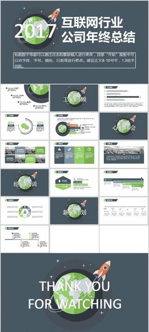 互联网行业年终总结-商务扁平-绿蓝-PPT模板