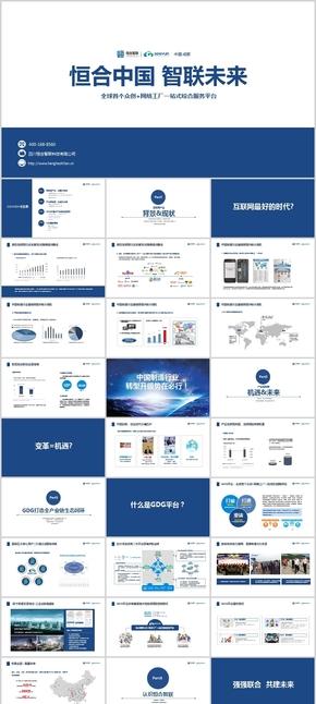 蓝白色扁平产业推广PPT