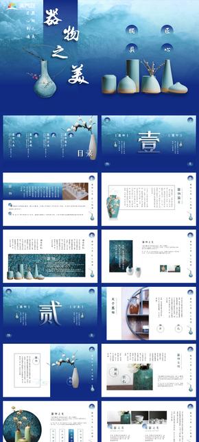 【靛蓝】蓝色渐变瓷器中国风工作汇报PPT模板