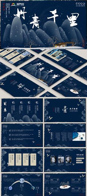 【中國風 】典雅大氣墨藍色產品宣傳中國風PPT模板